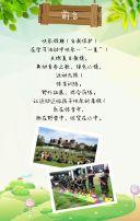 暑假夏令营