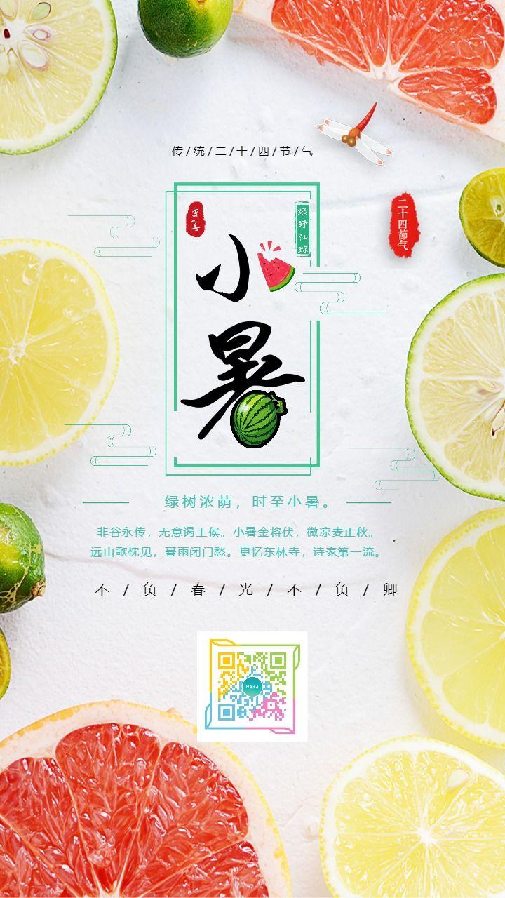 小暑节气清新文艺行业通用商场店铺微商宣传海报