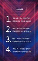简约酷炫商务风格企业通用邀请函