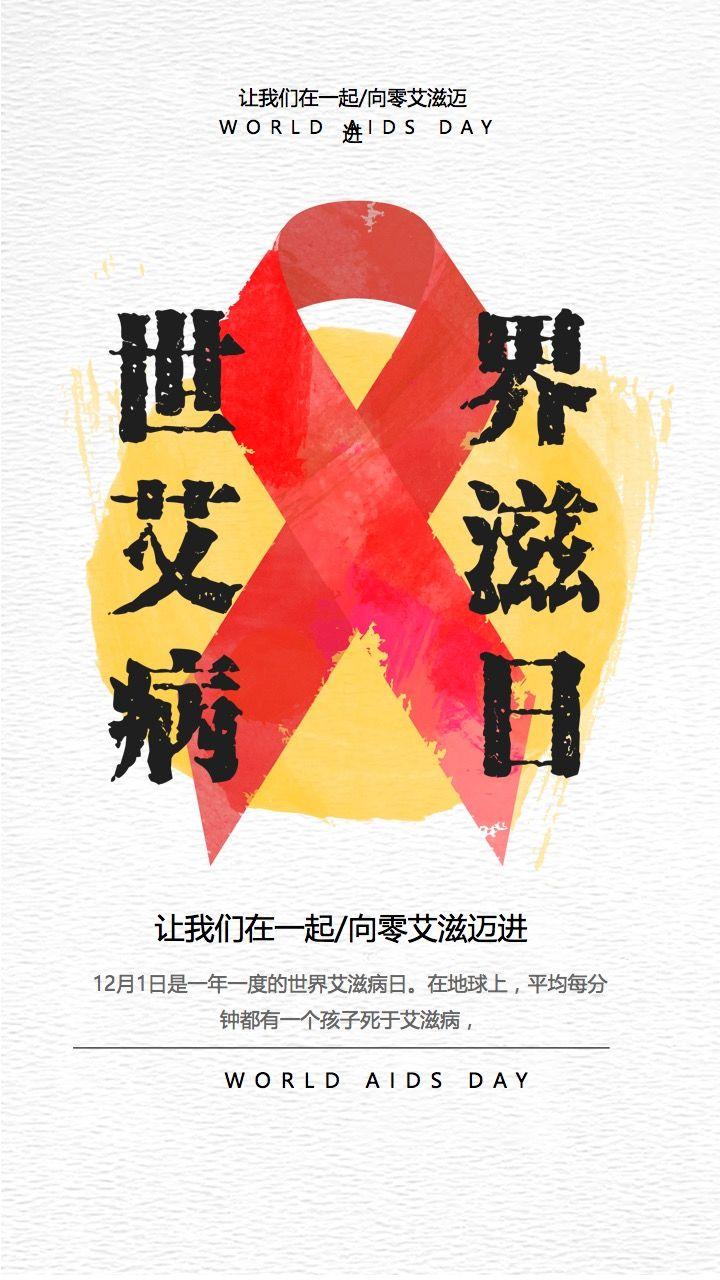 国际艾滋病日