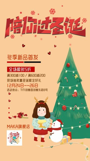文艺清新卡通手绘橘色圣诞节产品促销宣传海报