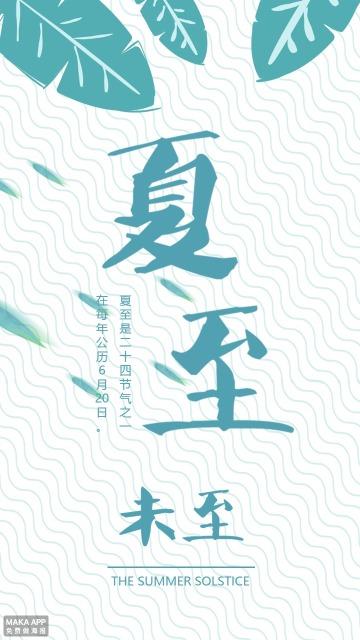 绿色清新二十四节气夏至宣传海报