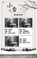 中国传统二十四节气之小雪日签、民俗、养生宣传推广、中医馆药房等宣传推广