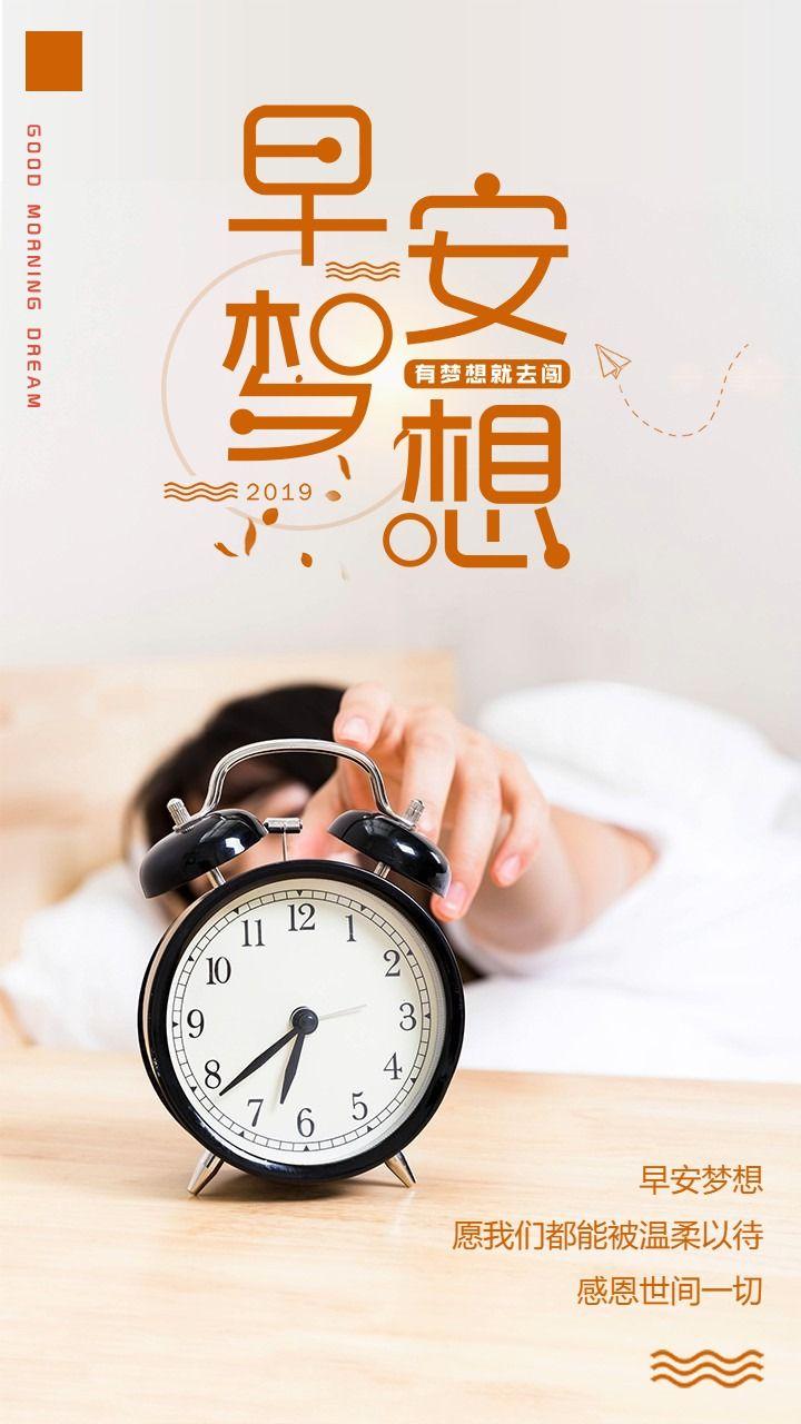 简约文艺早安日签个人朋友圈手机版励志海报