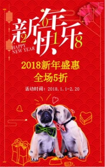 新年快乐/新年促销/促销/商场促销/年货