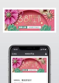 妇女节时尚炫酷电商微商产品促销公众号封面大图