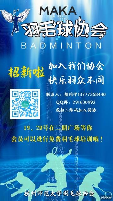 杭州师范大学羽毛球协会招新啦宣传海报