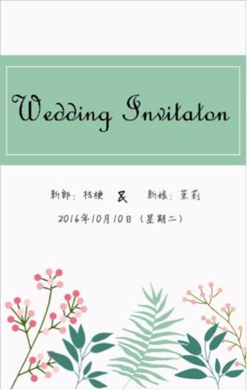 小清新叶子婚礼邀请函
