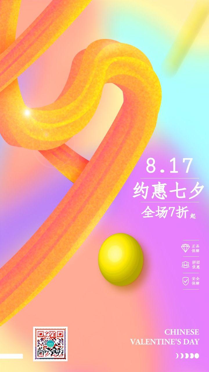 流体渐变3D立体字浪漫七夕促销海报