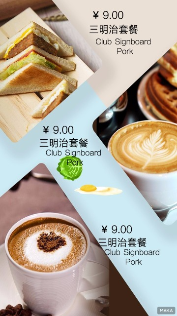 三明治套餐海报餐厅介绍面包甜点