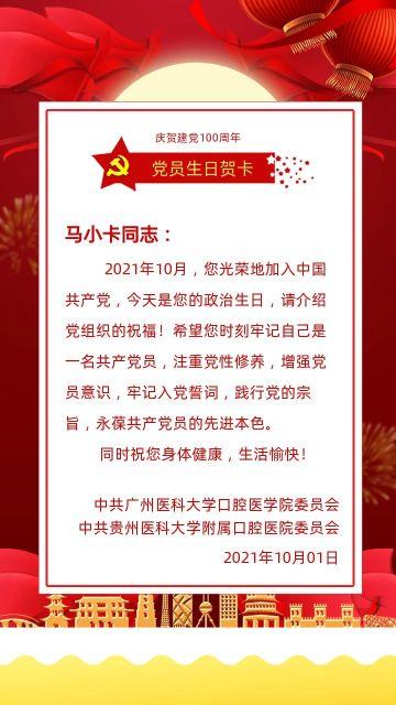 红色党员政治生日贺卡海报