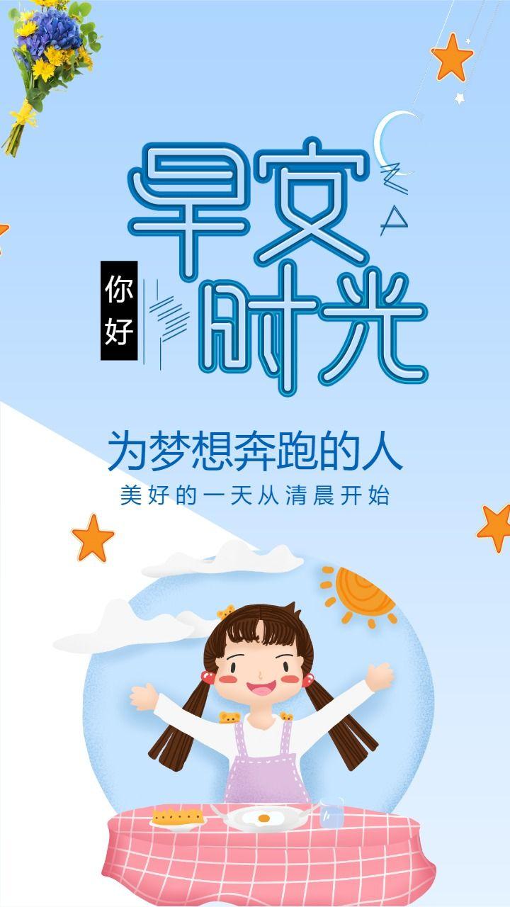 清新文艺早安问候语宣传海报