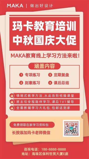 红色扁平风教育培训宣传促销宣传海报
