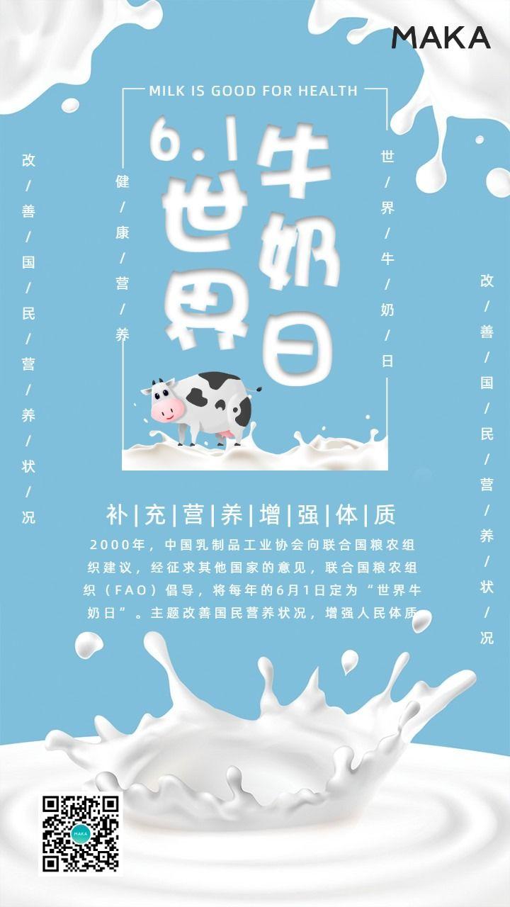 蓝色简约世界牛奶日节日宣传手机海报