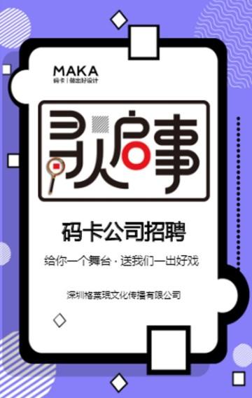 简约孟菲斯风企事业公司招聘宣传H5