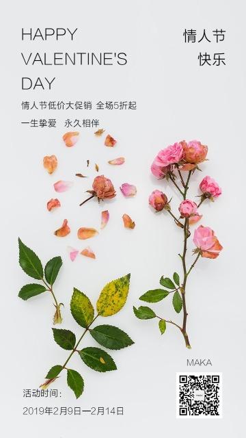 情人节白色唯美浪漫店铺活动宣传海报