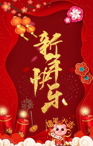红色喜庆新年快乐贺卡H5模板