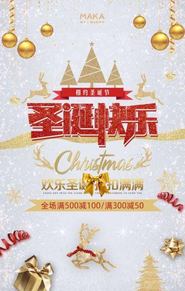 白金简约圣诞节节日促销翻页H5