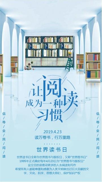 浅蓝色清新文艺风读书日公益宣传海报