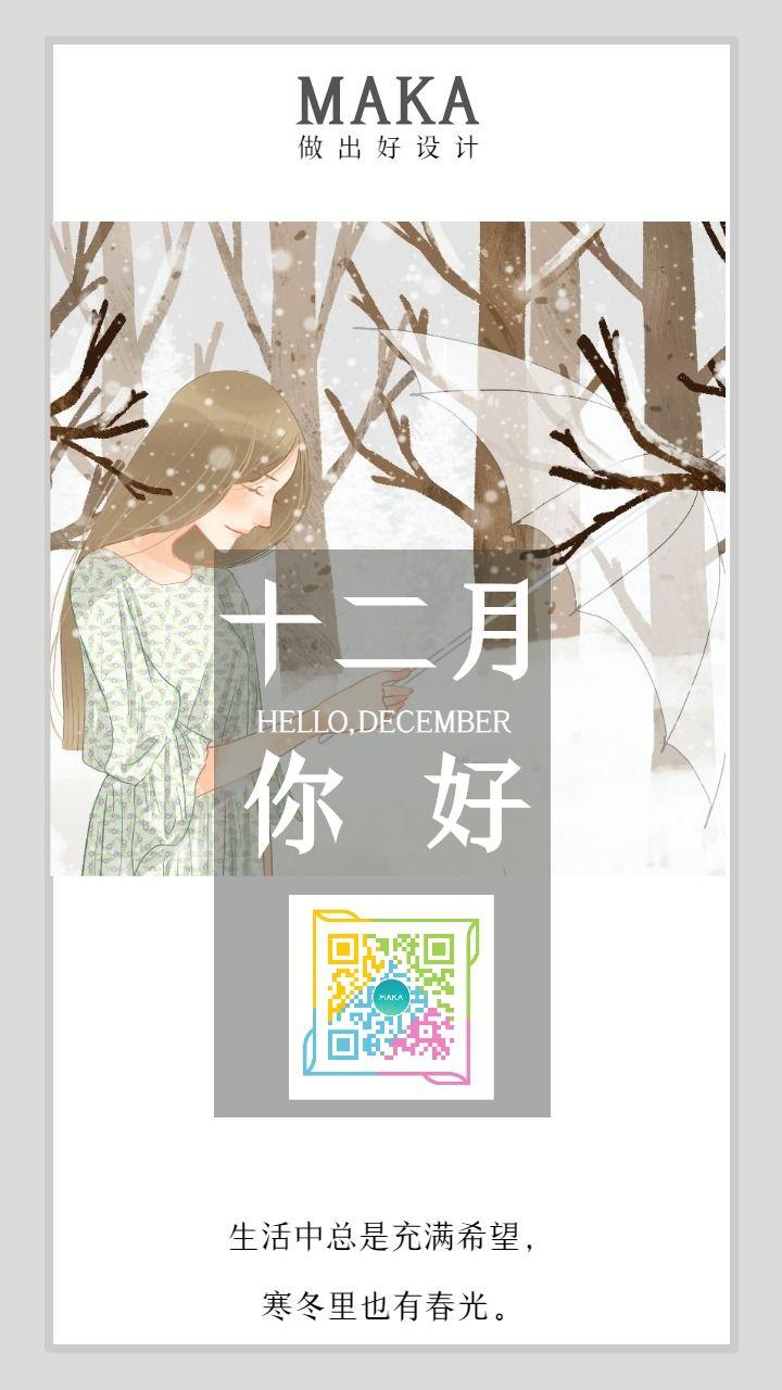 文艺清新十二月你好语录手机海报
