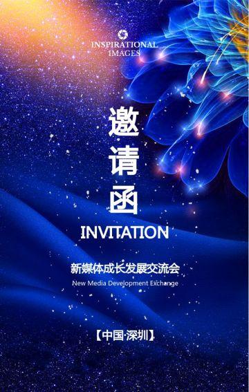 蓝色商务简约会议活动通用邀请函手机H5