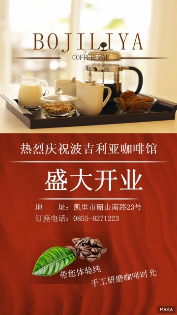 咖啡馆开业宣传海报棕色调