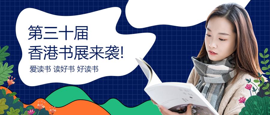 手绘风香港书展公众号首图