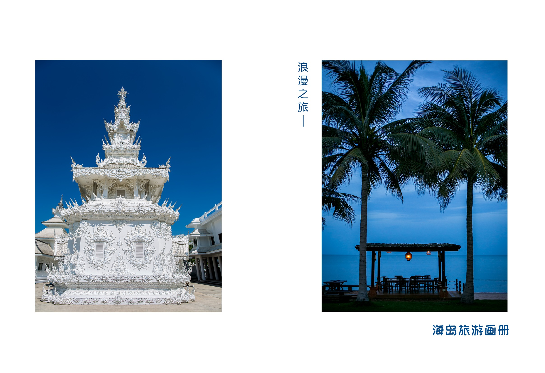 简约旅游宣传册企业画册