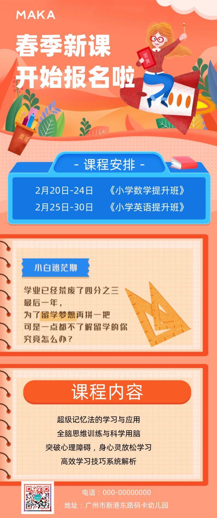 橙色色卡通春季招生幼儿园中小学辅导文章长图