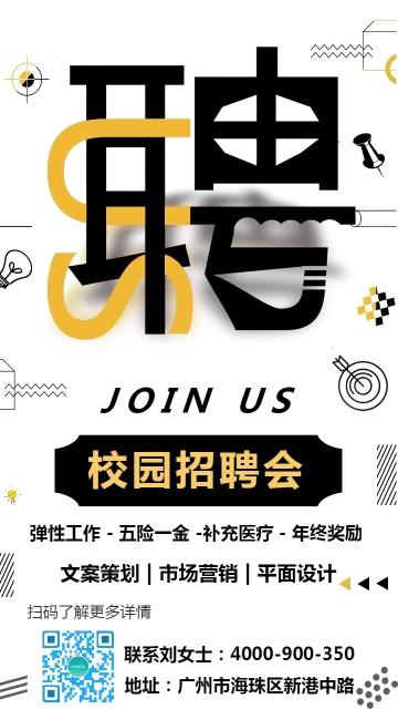 创意简约卡通手绘扁平企业招聘校园招聘社会招聘手机宣传海报