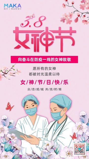 粉色唯美38女神节致敬一线人员宣传海报