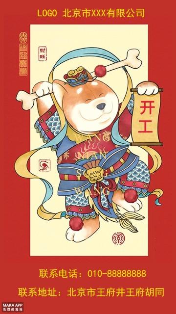 狗年开工新年开工海报红色喜庆开工海报新年开业海报