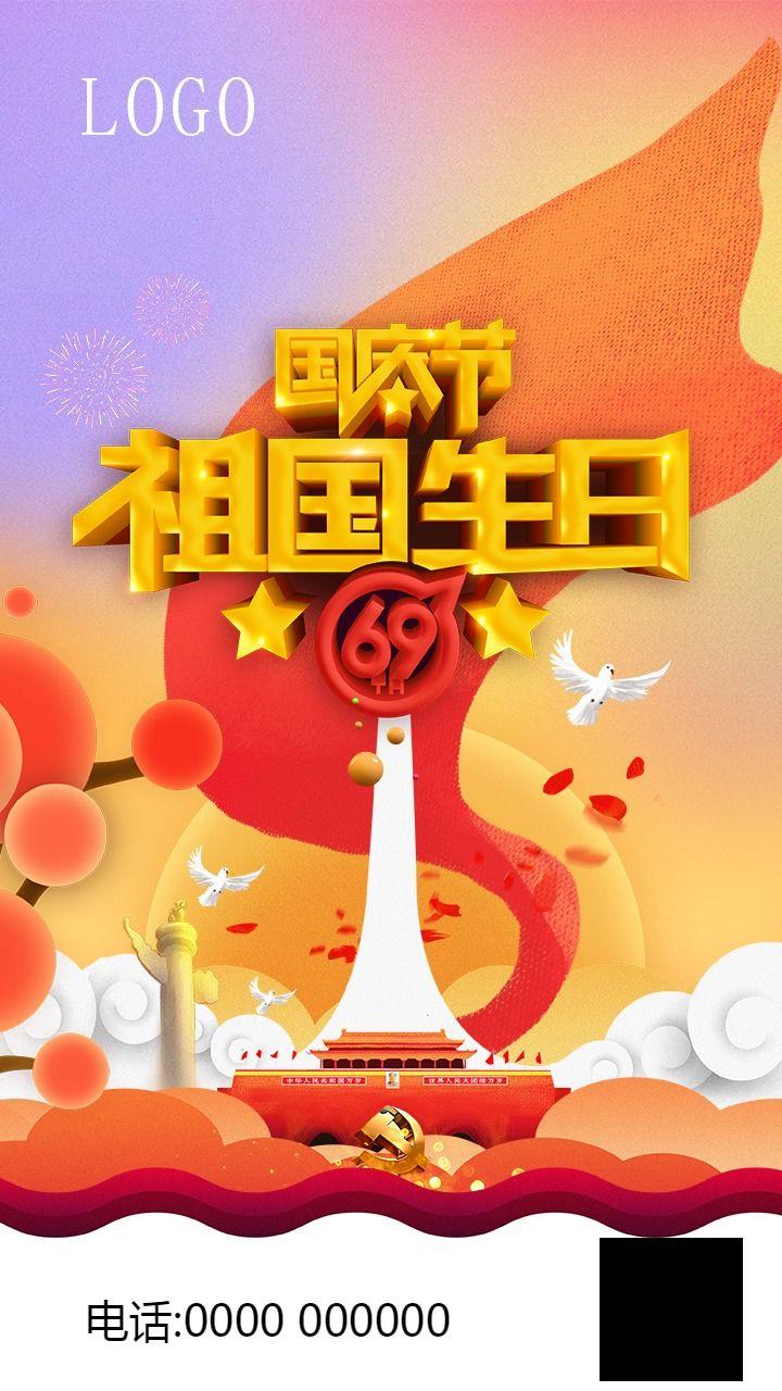 【国庆节12】十一国庆节企业宣传通用海报