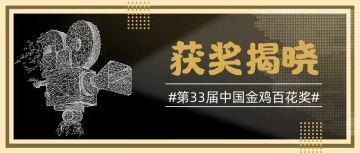 黑金大气风格金鸡电影节颁奖典礼公众号首图
