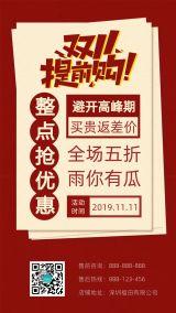 双11来了产品促销宣传十一电商促销狂欢节购物微商海报