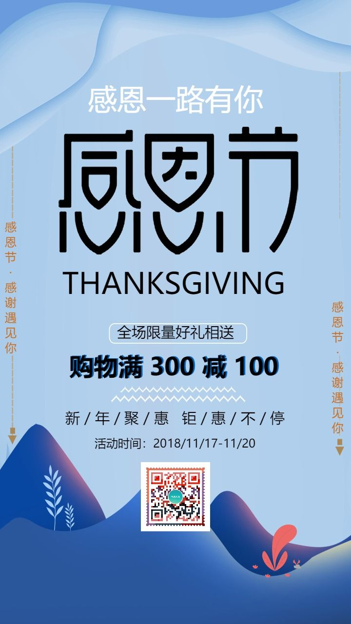 清新文艺店铺感恩节促销活动宣传