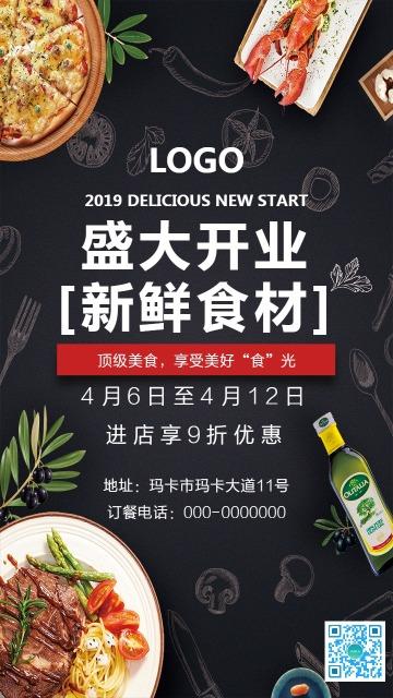 扁平简约风格餐厅开业宣传手机海报