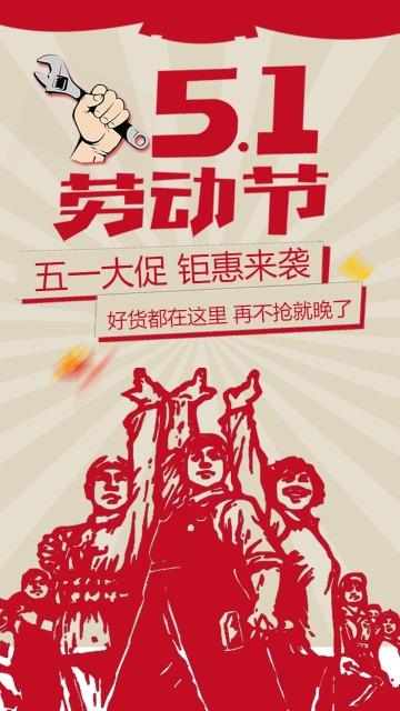 五一产品活动促销海报