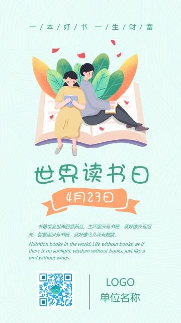 绿色手绘世界读书日节日宣传手机海报