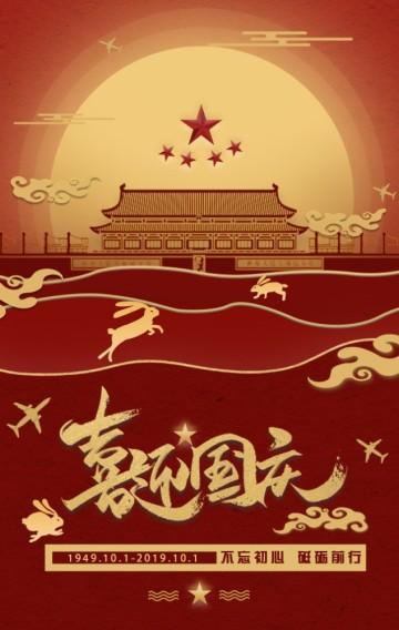 复古红色国庆节企业祝福H5模板