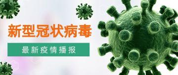 新型冠状病毒最新疫情
