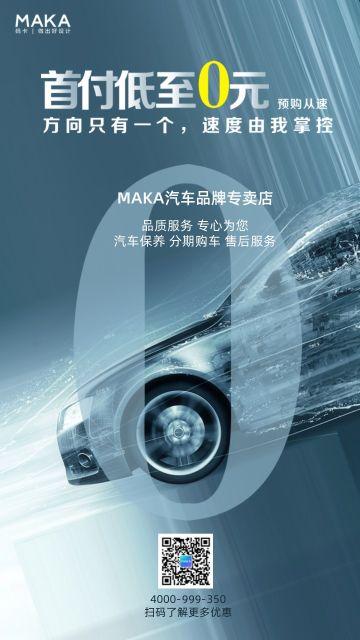 蓝灰色商务科技4S店汽车宣传手机海报