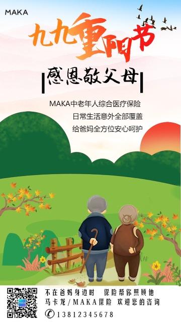 九九重阳节卡通风格节日问候海报