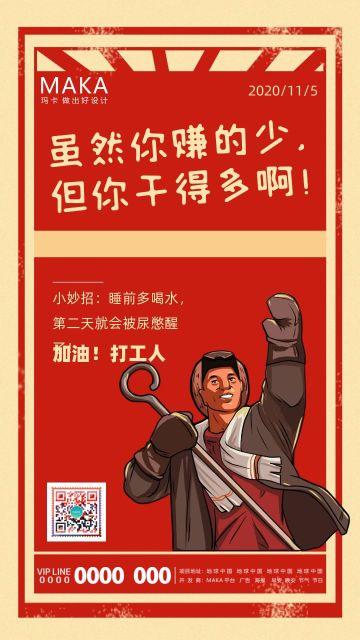 红色复古公社风打工人励志日签手机海报