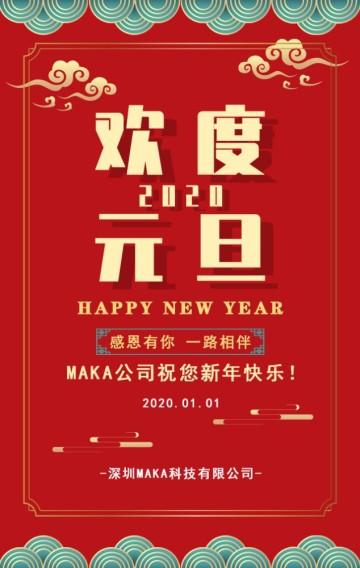 2020红色简约大气元旦节企业节日祝福宣传H5