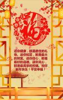 新年快乐 祝福贺卡 中国风剪纸 企业祝福 拜年 狗年吉祥 新年祝福 新春贺卡 新年贺卡 2018公司