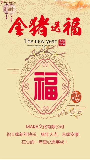 贺新春、新年快乐、新年祝福贺卡、春节、企业放假通知、企业祝福贺卡