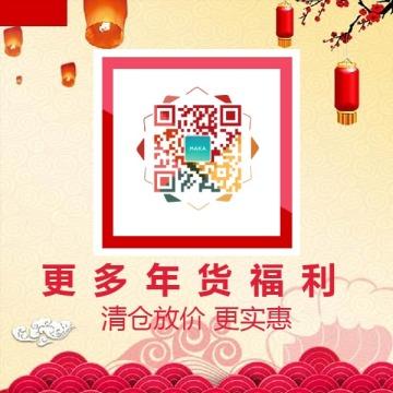 新年年货商家店铺促销公众号二维码