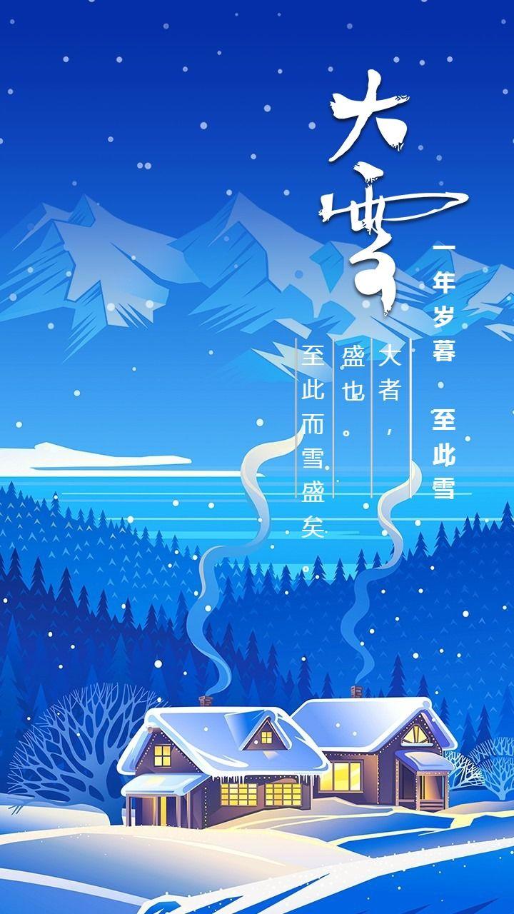 清新手绘传统二十四节气宣传海报