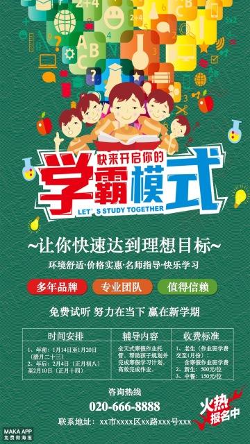 招生培训宣传海报(三颜色设计)